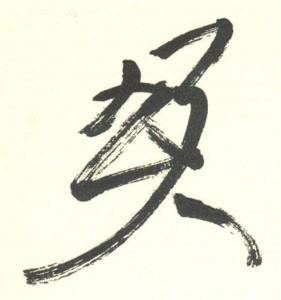 okugi